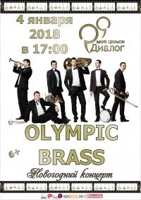 Концерт ансамбля Olympic Brass