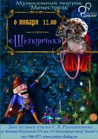 "Театрик Менестрель ""Щелкунчик"""