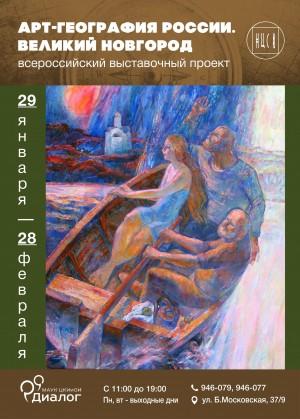 «Арт-География России. Великий Новгород»