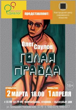 Выставка «Голая правда» Олега Саулова