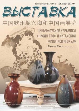 Выставка циньчжоуской керамики «нисин-тао» и китайской живописи «го-хуа»