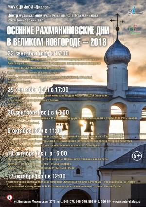 ОСЕННИЕ РАХМАНИНОВСКИЕ ДНИ В ВЕЛИКОМ НОВГОРОДЕ – 2018
