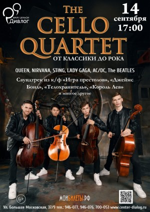 «THE CELLO QUARTET»