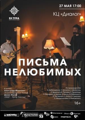"""Спектакль """"ПИСЬМА НЕЛЮБИМЫХ"""""""