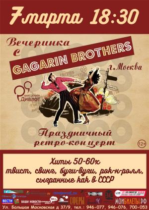Ретро-концерт группы GAGARIN BROTHERS