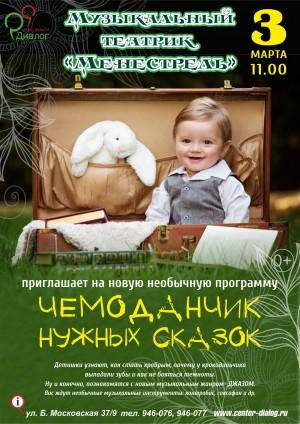 """Театрик """"Менестрель"""": Чемоданчик нужных сказок"""