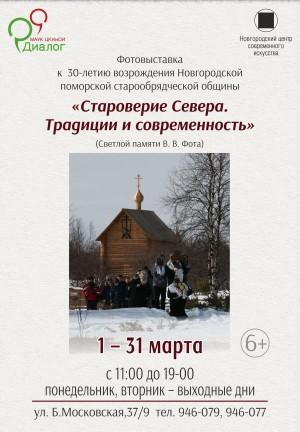 Фотовыставка «Староверие Севера. Традиции и новаторство»