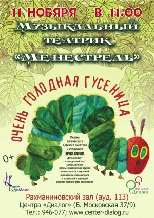 """Театрик """"Менестрель"""": ОЧЕНЬ ГОЛОДНАЯ ГУСЕНИЦА"""