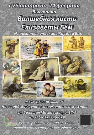 Выставка «Волшебная кисть Елизаветы Бём»