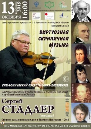 СЕРГЕЙ СТАДЛЕР (скрипка) и Симфонический оркестр Санкт-Петербурга