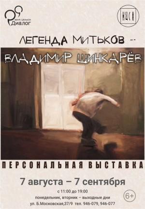 Владимир Шинкарёв (Персональная выставка)