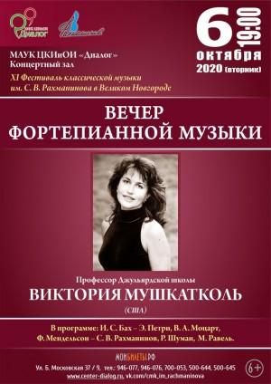 Фортепианный вечер ВИКТОРИИ МУШКАТКОЛЬ (США)