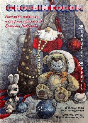 С Новым годом! Выставка живописи и графики художников Великого Новгорода.