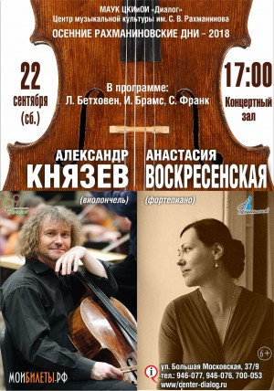 Концерт Александра Князева (виолончель)