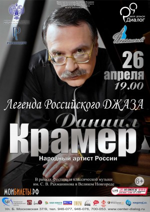 Концерт легенды российского джаза - ДАНИИЛА КРАМЕРА