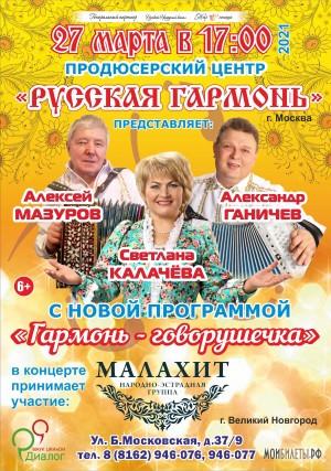 """""""Русская гармонь"""""""