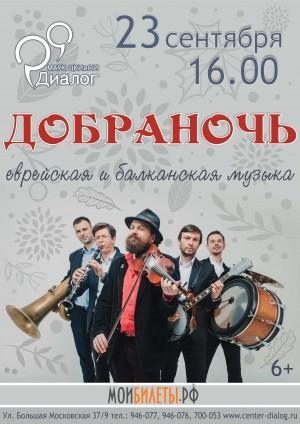 """Концерт группы """"ДОБРАНОЧЬ"""""""