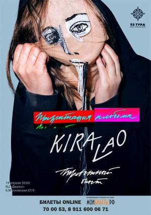 KIRA LAO - Презентация альбома «Тревожный опыт»