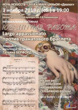 МУЗЫКАЛЬНАЯ ГОСТИНАЯ  «ЮВЕЛИРНАЯ РАБОТА: Largo appassionato против гранатового браслета»