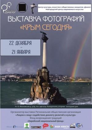 Фотовыставка «Крым сегодня»