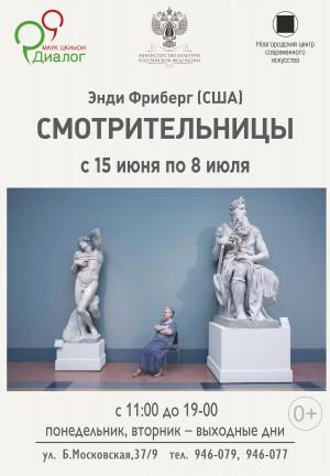 """Выставка """"Смотрительницы"""""""