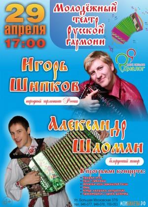 Молодежный театр Русской гармони: Игорь Шипков и Александр Шломан