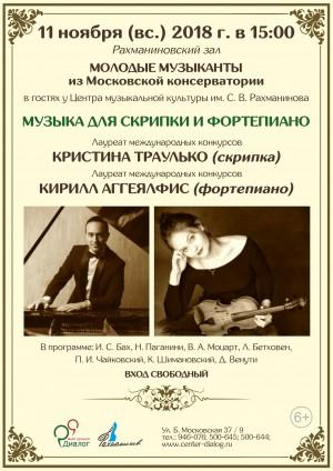 КРИСТИНА ТРАУЛЬКО (скрипка) и КИРИЛЛ АГГЕЯЛФИС (фортепиано)