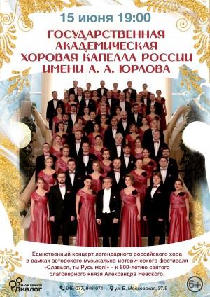 Государственная академическая хоровая капелла России имени А.А.Юрлова