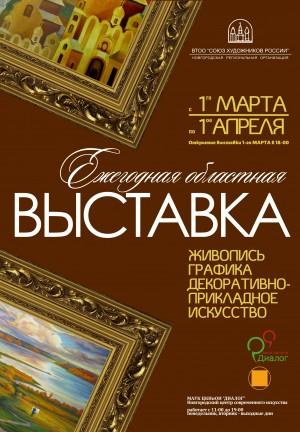 Отчётная выставка Новгородского отделения Всероссийской общественной организации «Союз художников России».