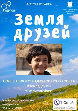"""Выставка фотопроекта """"Земля друзей"""""""
