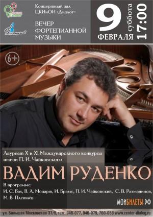 Вечер фортепианной музыки Вадима Руденко