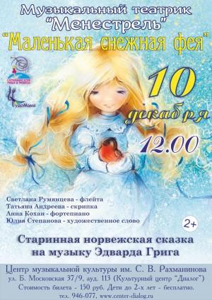 """Менестрель """"Маленькая снежная фея"""""""