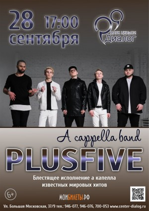 Группа PlusFive