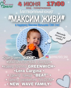 """Благотворительный концерт """"МАКСИМ ЖИВИ"""""""