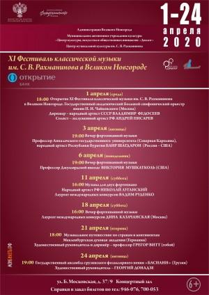 XI Фестиваль классической музыки им. С. В. Рахманинова в Великом Новгороде