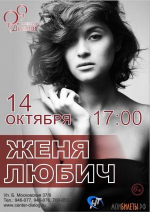 Концерт ЖЕНИ ЛЮБИЧ