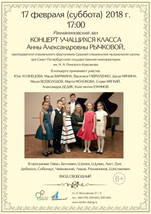Концерт учащихся класса Анны Александровны РЫЧКОВОЙ