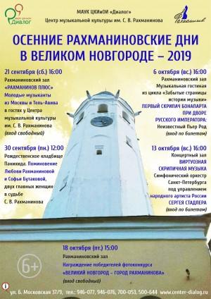 «Осенние рахманиновские дни в Великом Новгороде – 2019»