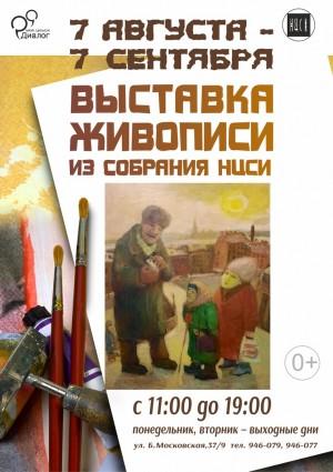 «Живопись из коллекции Новгородского центра современного искусства»