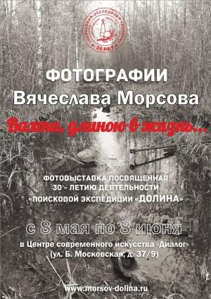 Выставка фотографий Вячеслава Петровича Морсова: «Вахта, длиною в жизнь..»