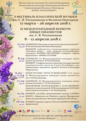 X Фестиваль классической музыки имени С.В.Рахманинова в Великом Новгороде и XI Международный конкурс юных пианистов имени С.В.Рахманинова