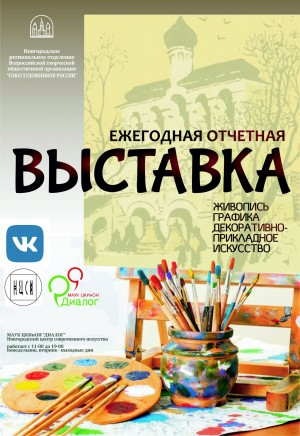 Областная художественная выставка