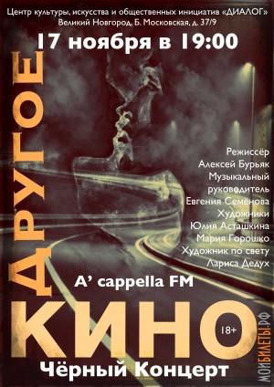 """""""A'cappella FM"""": Чёрный Концерт """"Другое Кино"""""""