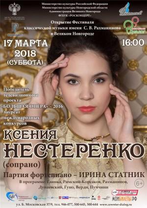Открытие Фестиваля классической музыки им. С.В.Рахманинова и концерт КСЕНИИ НЕСТЕРЕНКО