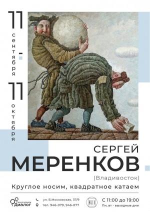«Круглое носим, квадратное катаем» Сергей Меренков (Владивосток)
