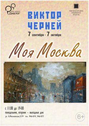 Выставка Виктора Чернея «Моя Москва»