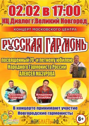 """Московский центр """"РУССКАЯ ГАРМОНЬ"""""""