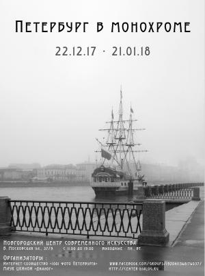 """Фотовыставка """"Петербург в монохроме"""""""