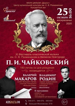 Вокальный вечер: Валерий МАКАРОВ
