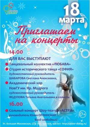 Концерты посвященные Выборам президента Российской Федерации